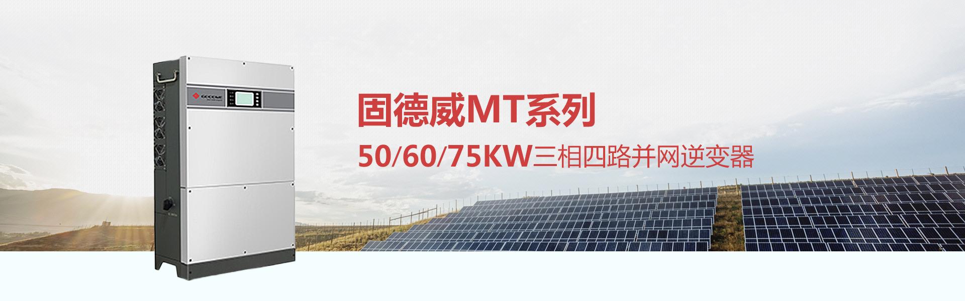 固德威50-75KW光伏并網逆變器價格三相四路